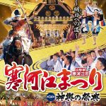 平成28年神輿の祭典ポスター