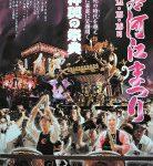 神輿の祭典ポスター