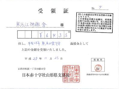 H28_熊本地震災害義援金
