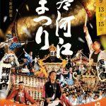 令和元年神輿の祭典ポスター